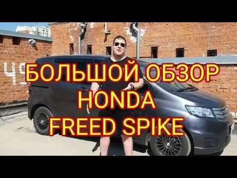 Honda Freed Spike САМЫЙ ПОЛНЫЙ ОБЗОР