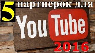 5 партнерок для YouTube 2016