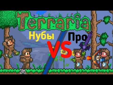 Нубы против Про в Terraria!!))