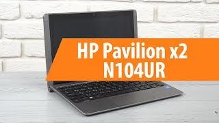Розпакування HP павільйон X2 N104UR / анбоксинг HP павільйон X2 N104UR