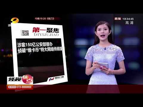 Mango TV reports 119 OneCoin arrests by police in Hunan province, China. 15 billion Yuan involved.