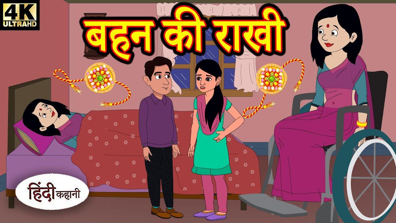 Kahani बहन की राखी - hindi kahaniya | story time | saas bahu | new story | kahaniya | New stories