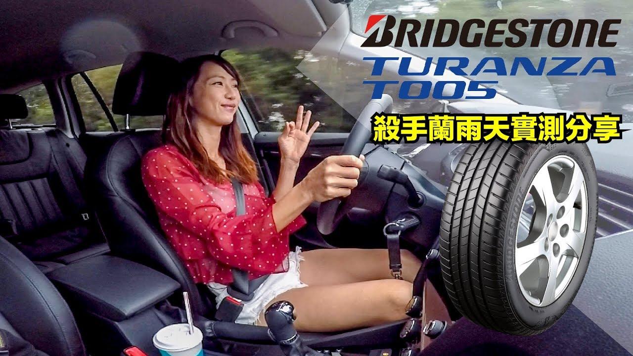 【殺手蘭試胎】BRIDGESTONE TURANZA T005 雨天實測分享 - YouTube