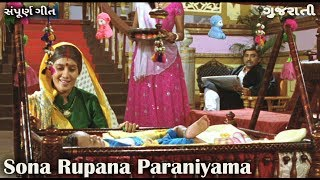 Sona Rupana Paraniyama - HD Video Gujarati Song - Sadhana Sargam
