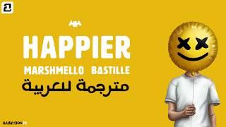 Marshmello ft. Bastille - Happier (مترجمة  للعربية)