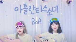 보아(BoA) - 아틀란티스 소녀   Cover By 여동생(YeoDongSaeng)