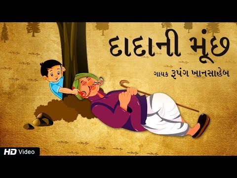 Gujarati Balgeet  Hasta Ramta  Rupang Khansaheb  Mehul Surti  Children Song