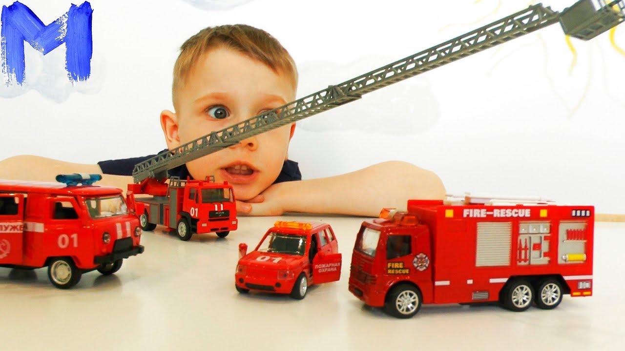 Пожарные машинки - Видео про машинки для детей - Игрушки для мальчиков