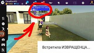 ВСТРЕТИЛА ИЗВРАЩЕНЦА В Avakin life/позорище...