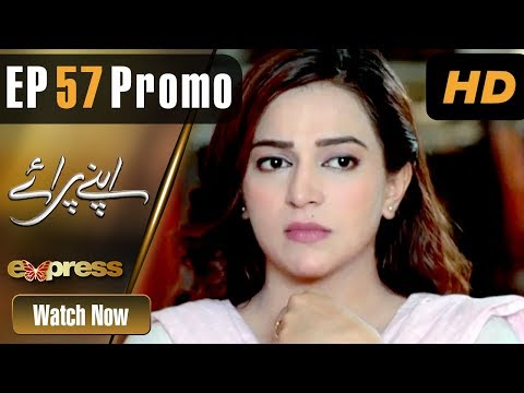 Drama | Apnay Paraye - Episode 57 Promo | Express Entertainment Dramas | Hiba Ali, Babar Khan