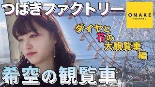 つばきファクトリー3rdシングル「低温火傷/春恋歌/I Need You ~夜空の...