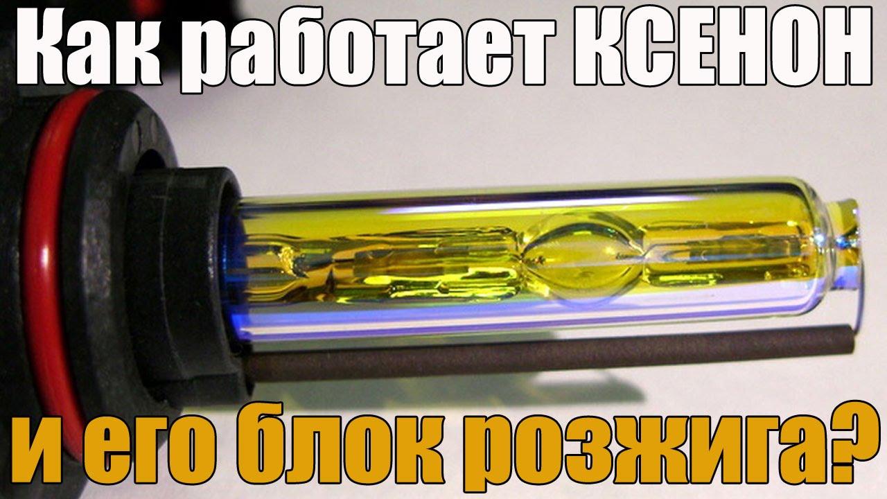 Как работает КСЕНОН (его лампа) Также разберем работу блока розжига. Просто о сложном