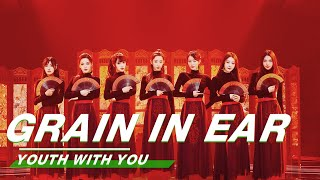"""Grain in Ear"" Chinese traditional style stage《芒种》中国风来袭  第7期舞台纯享 