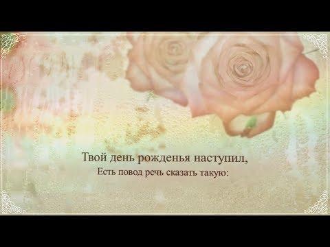 Оригинальное поздравление подруге с днем рождения от друга. Super-pozdravlenie.ru