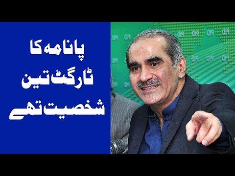Panama Hamaray Khilaf Tha Shura Sa - Saad Rafique Press Conf