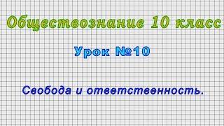 Обществознание 10 класс (Урок№10 - Свобода и ответственность.)