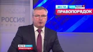 """Вести. Брянск. Правопорядок"". (эфир 21.01.2017)"