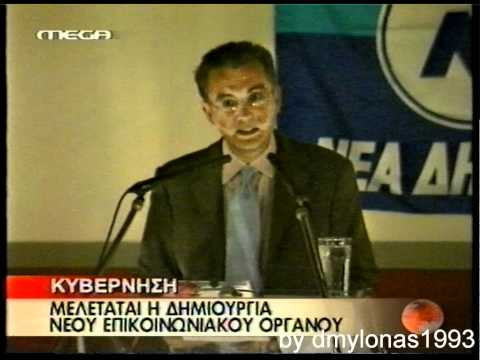 Greek Mega Channel News 2005