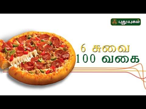6 Suvai 100 Vagai 07-01-2017 Puthuyugam TV