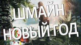 WTV: Убойный Новый Год На Пляже. Мастер(Всем привет! Это видео мы сделали специально для конкурса на Канобу Все права на музыку принадлежат нам...., 2012-01-13T14:41:40.000Z)