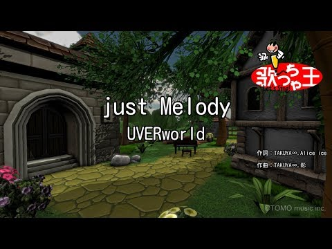 【カラオケ】just Melody/UVERworld