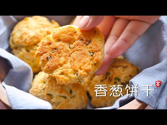 香葱饼干 Scallion Biscuits