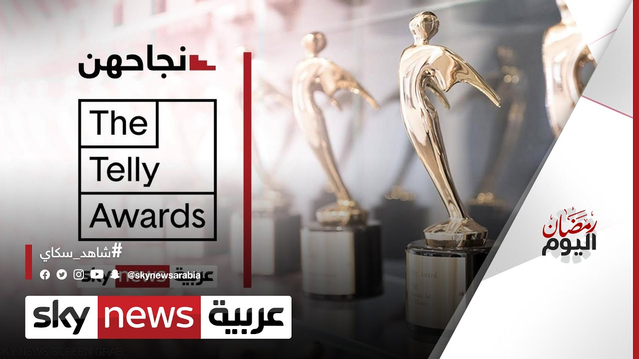 برنامج نجاحهن على سكاي نيوز عربية يرشح لجوائز تيلي | #رمضان_اليوم  - نشر قبل 5 ساعة