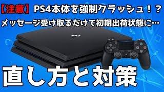 【注意】PS4ハック!? 強制クラッシュの直し方と対策。