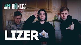 «Вписка» и Lizer: как живет самая яркая молодая рэп-звезда прямо сейчас
