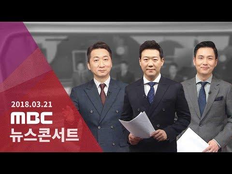[LIVE] MBC 뉴스콘서트 2018년 03월 21일 - 개헌안 2차 공개…경제민주화·토지공개념