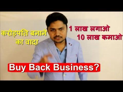 करोड़पति बनाने का वादा Buy Back Business Reality || Lomb Traders Kanpur