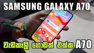 Samsung Galaxy A70 - Explained in Sinhala TOP FEATURES AND Hands-on Review! in Sri Lanka