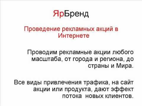 ЯрБренд - Создание и продвижение сайтов в Ярославле