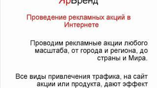 видео продвижение ярославль