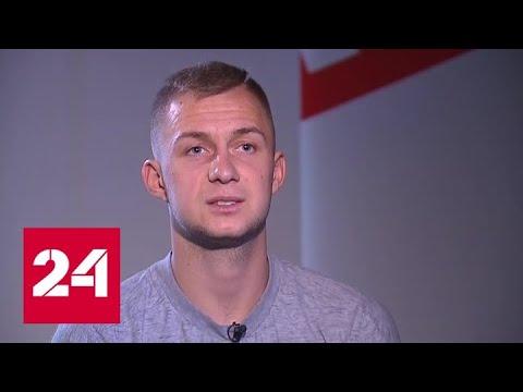 Футбол России. Дмитрий Баринов - Россия 24
