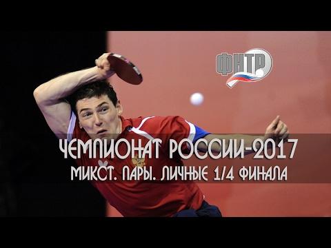Чемпионат России-2017. Микст, Пары, Личные 14 финала