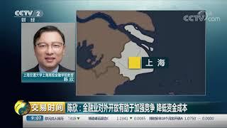 《交易时间(上午版)》 20191016| CCTV财经