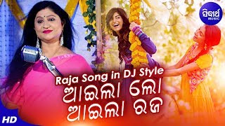 Aaila Lo Aaila Raja | 2019 New Raja Song in DJ Style By Namita Agrawal | Sidharth Music