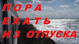 Черное Море. Поезд по берегу моря(Едим по берегу Черного Моря в поезде из отпуска домой. http://www.youtube.com/user/DodonovAndrey ------------------------------- МОЯ ПАРТНЕРК..., 2015-10-07T10:41:24.000Z)