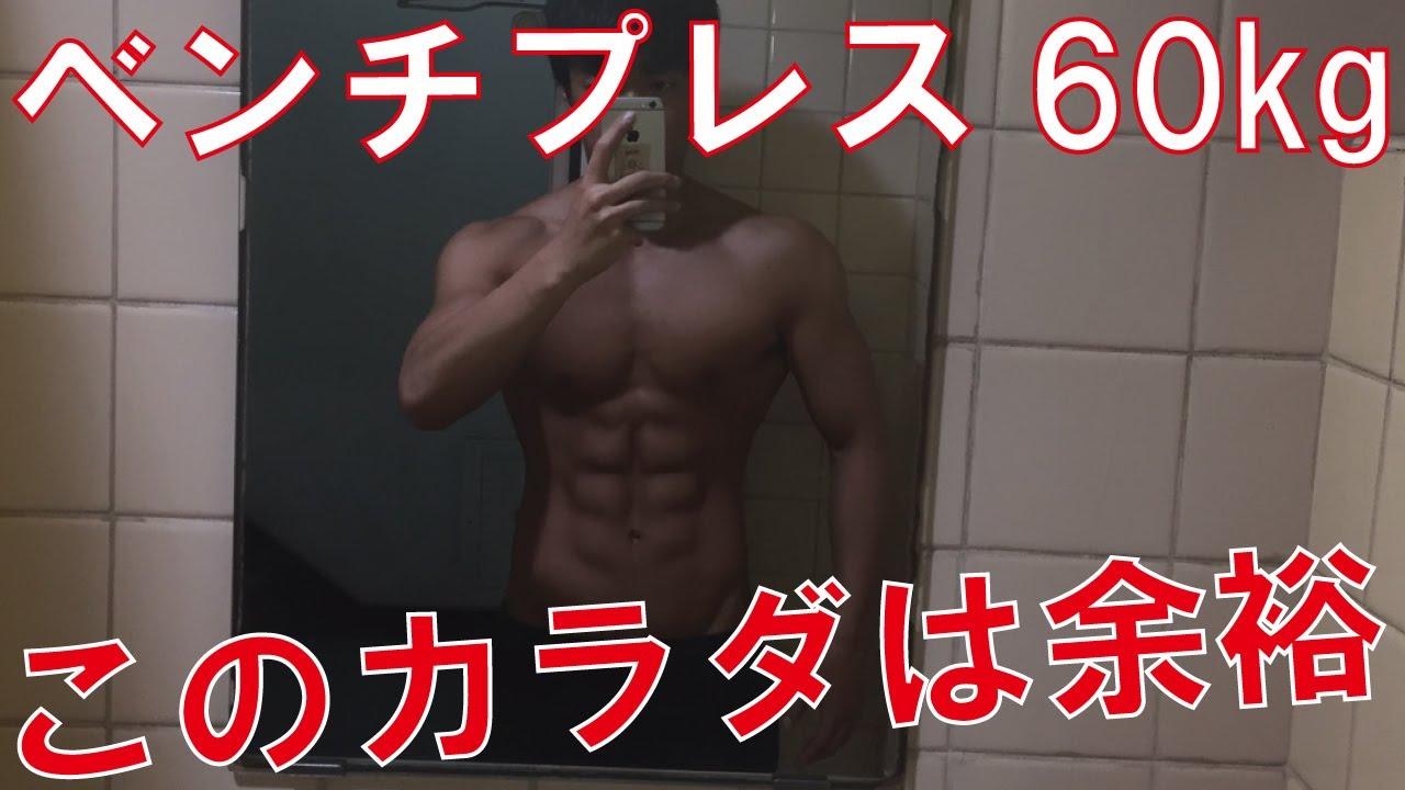 ベンチ プレス 60kg 体重60kg台の人がベンチプレスMAX100kg挙げるための筋力を自宅で養う...