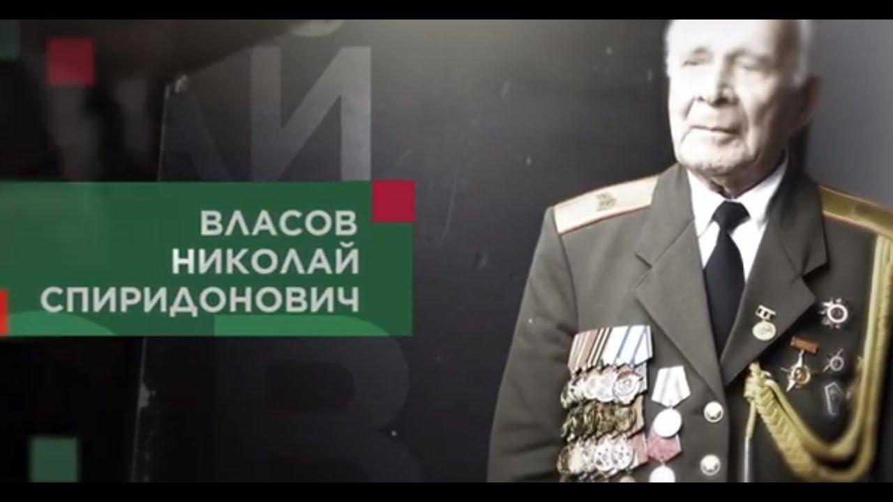 Власов Николай Спиридонович
