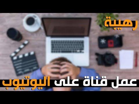 1# خرابيط - كيفية عمل قناة يوتوب ناجحة - نهاية مظلمة