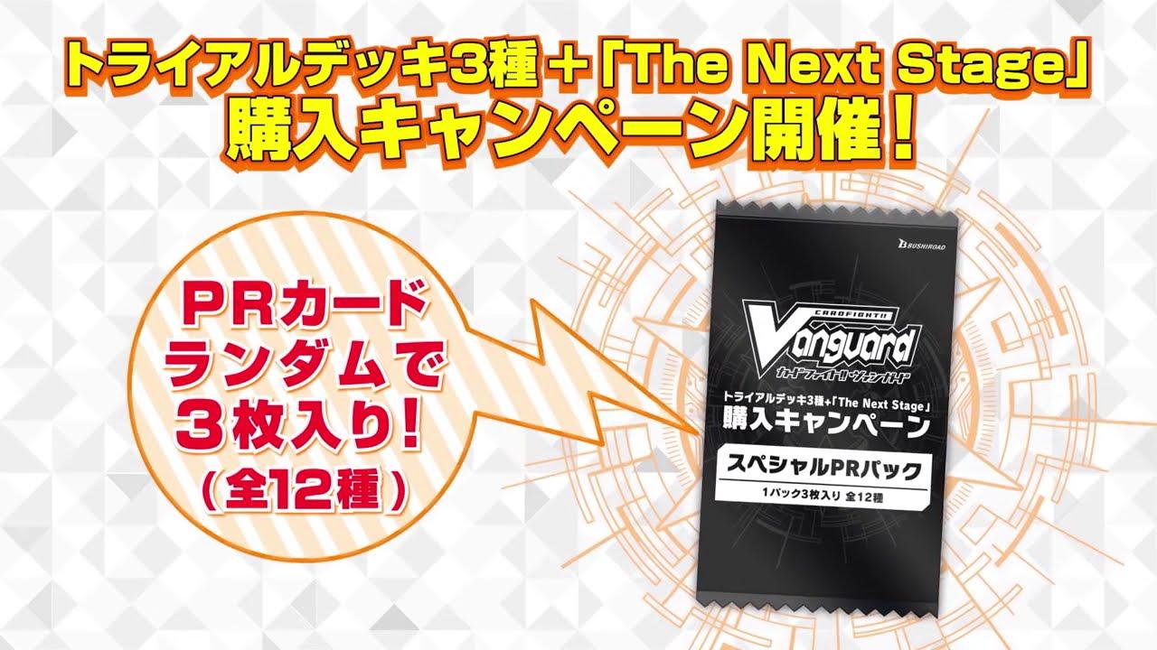 トライアルデッキ3種+「The Next Stage」購入キャンペーン