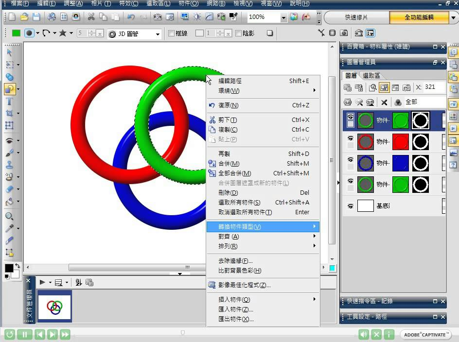 《STUST OCW》網頁多媒體設計與應用_物件繪圖橡皮擦工具 - YouTube