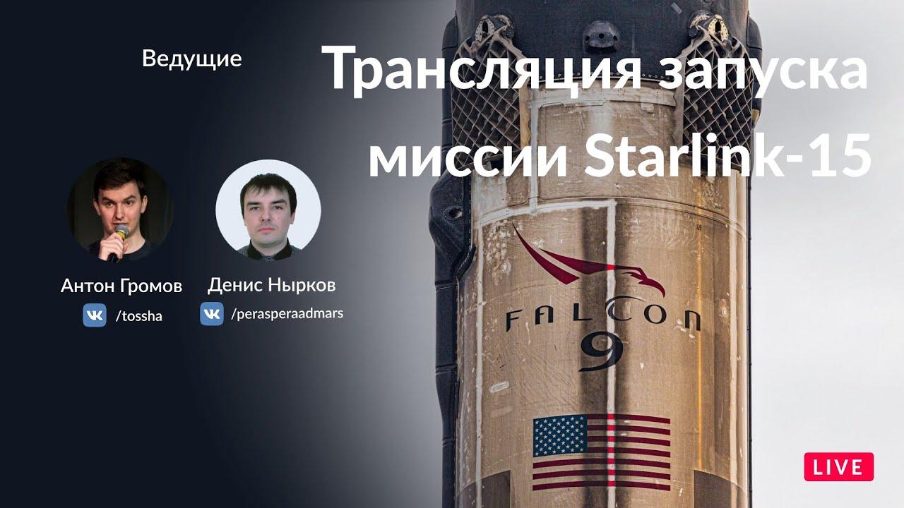 Русская трансляция пуска Falcon 9: Starlink-15