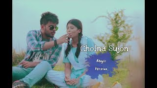 Cholna Sujon | Music Video with lyrics | Bokhate (Short Film) | Siam & Toya | Ahmmed Humayun