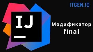 Уроки по Java. Модификатор доступа final