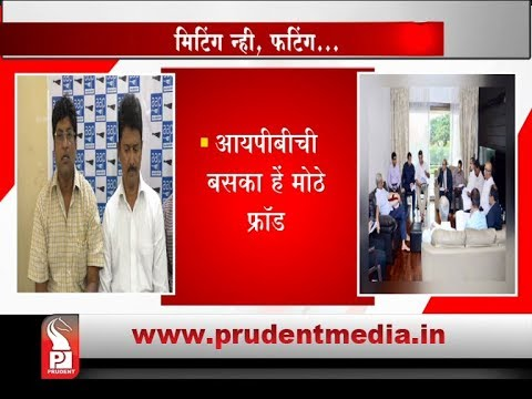 IPB MEET IS FAKE; MEETING NEVER HAPPENED: AAP _Prudent Media Goa