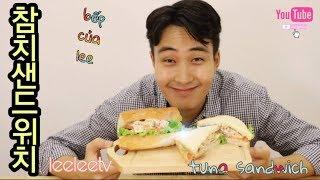 Cách làm bánh mì Sandwich Cá Ngừ Đơn Giản_Thơm Ngon_Hấp Dẫn_참치 샌드위치_Tuna Sandwich_Leelee