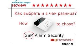 GSM Alarm сигнализация. Как выбрать? И в чем разница? Умный дом. Часть 22(, 2016-08-30T08:32:34.000Z)